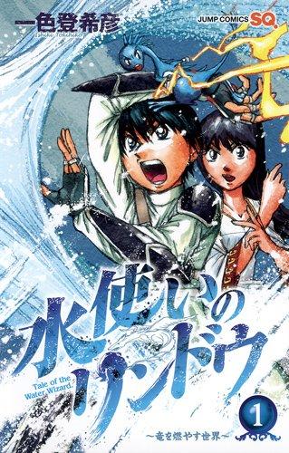 水使いのリンドウ 1 (ジャンプコミックス)