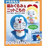 Doraemon amigurumi knit & Accessories -! Okay even for the first time (Shogakukan practical series) (2000) ISBN: 4091033784 [Japanese Import]
