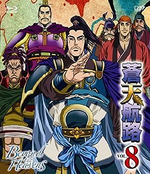 蒼天航路 DVD