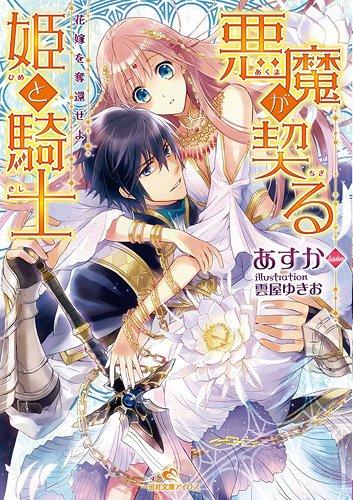 悪魔が契る姫と騎士 花嫁を奪還せよ (一迅社文庫アイリス) ebook