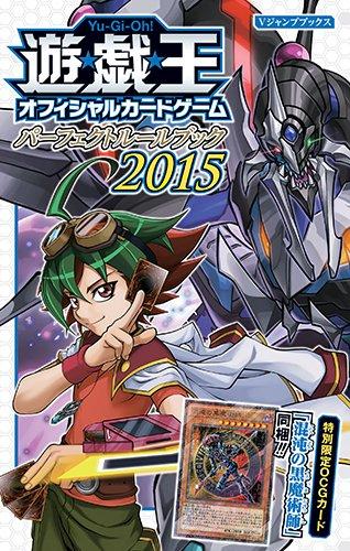 遊戯王オフィシャルカードゲーム パーフェクトルールブック2015