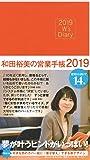 2019 W's Diary 和田裕美の営業手帳2019(オレンジ)
