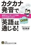 カタカナ発音で「英語」は驚くほど通じる!: 道案内からスポーツの話題、日本の伝統文化まで (知的生きかた文庫)