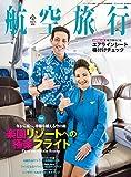 航空旅行 2016年3月号