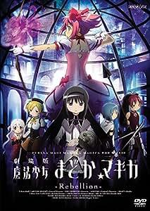 Puella Magi Madoka Magica the Movie - Rebellion - DVD