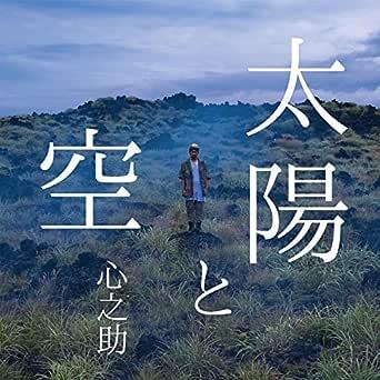 Saigokara Nibanmeno Love Song de Shinnosuke Wayz en Amazon