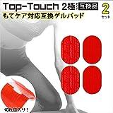 Top-Touch 互換ゲルパッド もてケア互換 2極タイプ対応互換 足腕用【2セット 4枚入】 互換 交換用 ゲルパッド 日本製ゲル採用 正規品ではありません 互換品