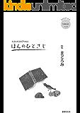 KanKanPress ほんのひとさじ vol.5