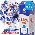 牛乳パックチョコ ミルク味(20個入) オリオン 駄菓子