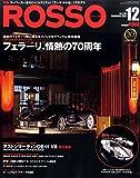 Rosso (ロッソ) 2017年12月号 Vol.245
