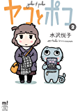 ヤコとポコ 2 (少年チャンピオン・コミックス・エクストラ もっと!)