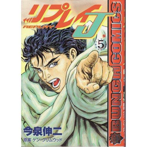 Replay J 5 (BUNCH COMICS) (2002) ISBN: 4107710696 [Japanese Import]