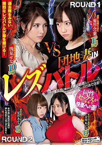 Japanese Lesbian Battle 3 Of 3