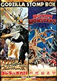 Godzilla Stomp Box (Godzilla vs. Megalon / Destroy All Monsters)