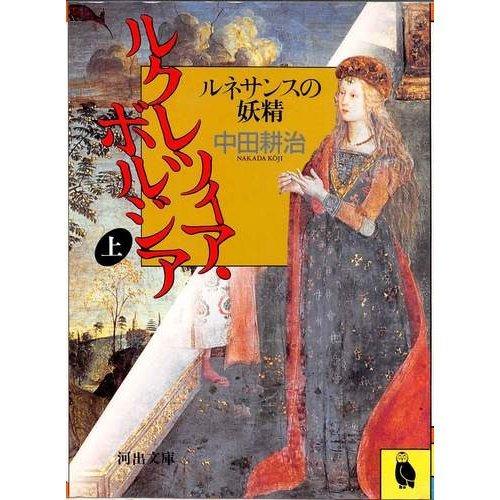 ルクレツィア・ボルジア〈上〉ルネサンスの妖精 (河出文庫)