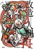 仮面ライダーSPIRITS第2画集『改造人間 再』