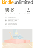 读书 月刊 2018年01期