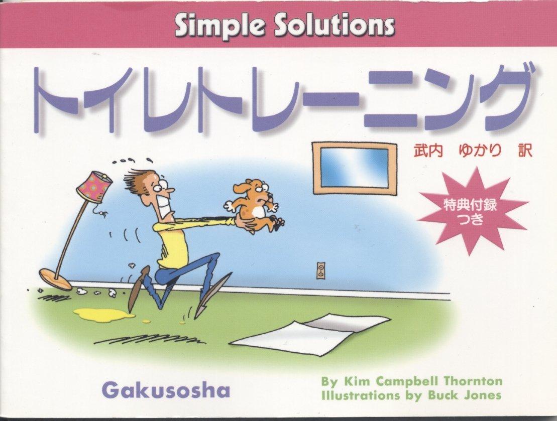 トイレトレーニング simple solution simple solutions kim