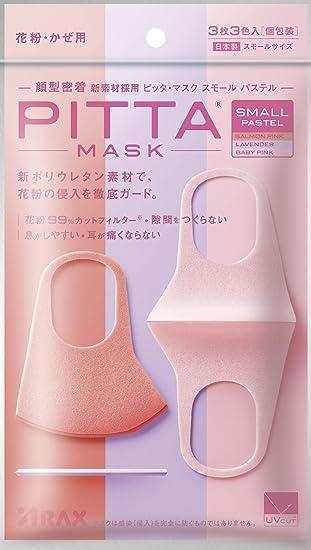 ピッタマスクスモールパステル(PITTA MASK SMALL PASTEL) 3枚入 ベイビーピンク・ラベンダー