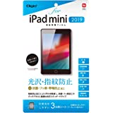 iPad mini 2019 エキショウ保護フィルム 指紋防止 光沢 気泡レス加工 Z2575