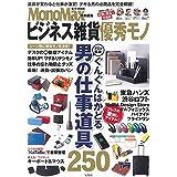 MonoMax特別編集 ビジネス雑貨優秀モノ 小さい表紙画像
