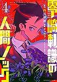 零崎軋識の人間ノック(4)<完> (アフタヌーンKC)