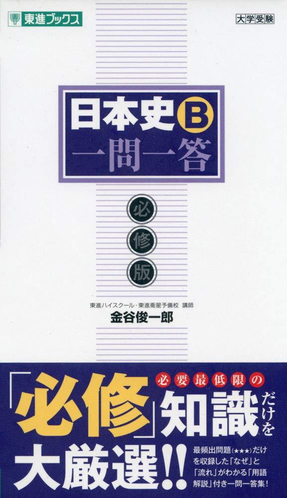 日本史B一問一答【必修版】の概要