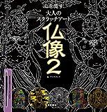 心を癒す大人のスクラッチアート『仏像2』 ([バラエティ])