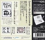 Kokoro ni Shimiru: Mouhitsu de Kaku - Aida Mitsuo DS [Japan Import]
