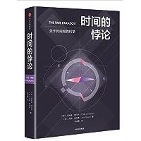 时间的悖论:关于时间与人生的科学