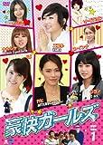 [DVD]豪快ガールズ DVD-BOX1