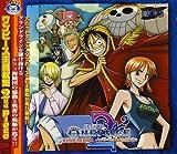One Piece Best Album 2