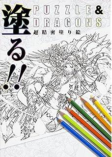 モンスターストライク 超絶 塗り絵 Xflagスタジオ 本 通販 Amazon