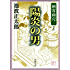 剣客商売三 陽炎の男(新潮文庫)