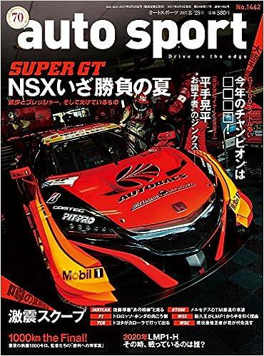 AUTOSPORT (オートスポーツ) 2017年08月25日号