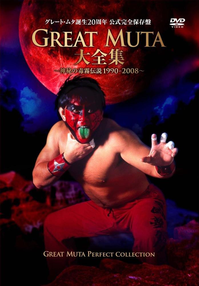 GREAT MUTA大全集~神秘の毒霧伝説1990-2008~ 公式完全保存盤 [DVD] B001QGNQZS