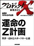「運命のZ計画」~世界一売れたスポーツカー伝説 ―命輝け ゼロからの出発 プロジェクトX~挑戦者たち~