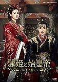 麗姫と始皇帝 ~月下の誓い~ DVD BOX1