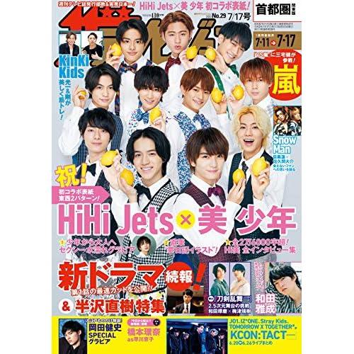 ザテレビジョン 2020年 7/17号 表紙画像