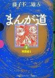 まんが道 (8) (GAMANGA BOOKS)