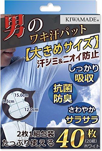 (《기와메이도》) KIWAMADE 남자의 겨드랑이한 패드 땀받이   패드 【큰 사이즈】 맨즈 겨드랑이한 보디 케어 40매 화이트