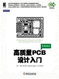 高质量PCB设计入门 (电子与嵌入式系统设计丛书)