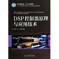 工业和信息化部 十二五 规划教材·21世纪高等院校电气工程与自动化规划教材:DSP控制器原理与应用技术
