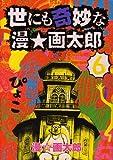 世にも奇妙な漫・画太郎 6 (ヤングジャンプコミックス)