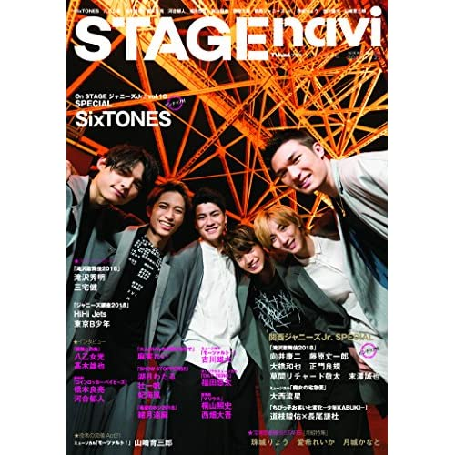 STAGE navi Vol.21 表紙画像