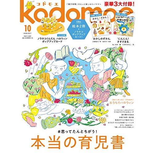kodomoe 2020年10月号 画像