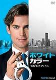"""ホワイトカラー """"知的""""犯罪ファイル vol.1 [DVD]"""