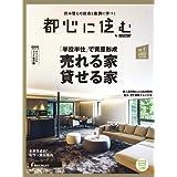 都心に住む by SUUMO (バイ スーモ) 2019年1月号