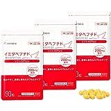 【公式店販売】イミダペプチドソフトカプセル【約3ヶ月分】270粒 日本予防医薬