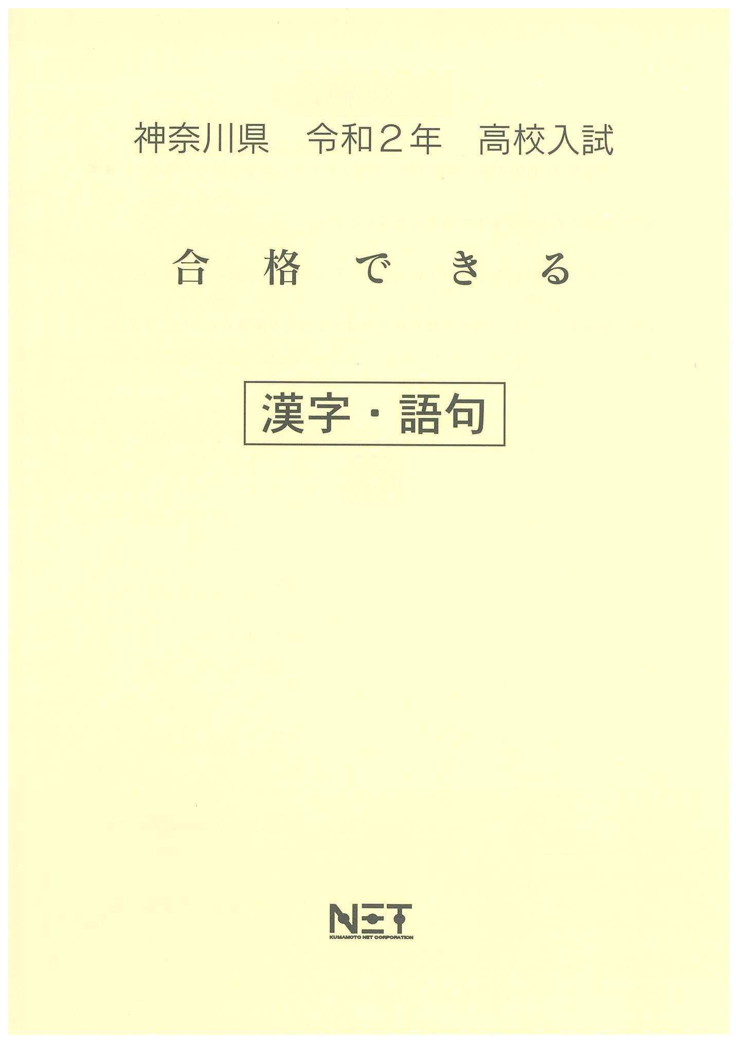 高校 受験 県 神奈川